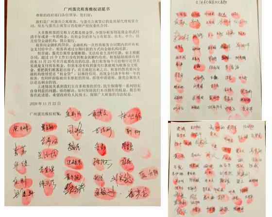 廣州蛋殼公寓受害租客聯名維權。(受訪者提供)