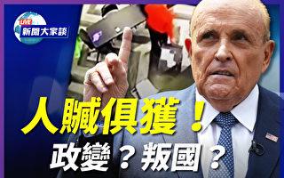 【新闻大家谈】拜登舞弊实锤证据 被指政变