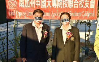 南加中国大专院校联合校友会办交接典礼