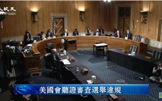 美参院听证 多名证人指证众多选举违规行为
