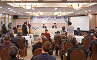 韩国发布首份揭露孔子学院本质报告书