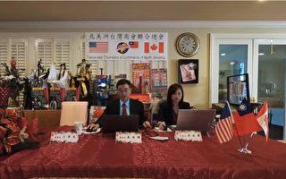 北美洲台湾商会联合总会 上周六举办线上会务