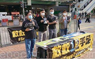 十二港人送中百日 多个团体摆街站吁市民声援