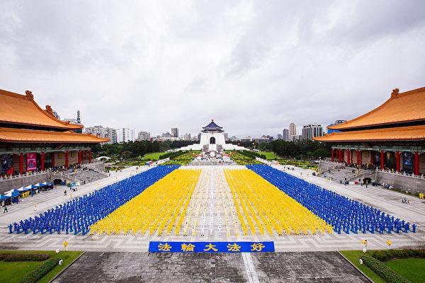 2020年12月5日,約5,400名來自台灣各地的部份法輪功學員,不畏風雨,齊聚在中正紀念堂的自由廣場演煉五套功法。(陳柏州/大紀元)