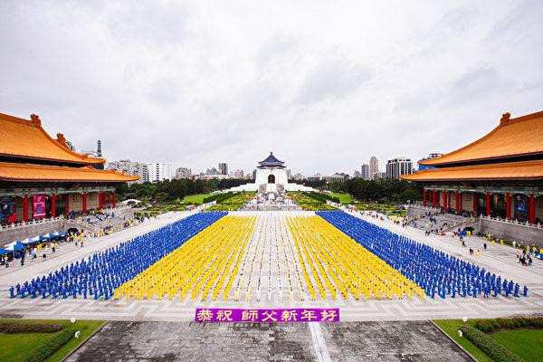 2020年12月5日,約5,400名來自台灣各地的部份法輪功學員,不畏風雨,齊聚在中正紀念堂的自由廣場集體煉功,並向法輪功創始人李洪志先生拜早年,「恭祝師父新年好!」(陳柏州/大紀元)