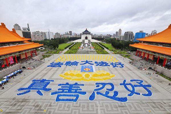 2020年12月5日,約5,400名來自台灣各地的部份法輪功學員,齊聚在中正紀念堂的自由廣場,排出九字真言「法輪大法好、真善忍好」圖像。(白川/大紀元)