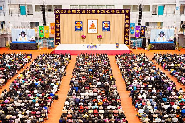 2020年12月6日,約6,500名來自台灣各地的部份法輪功學員,盛裝出席在台大綜合體育館舉行的修煉心得交流會。(陳柏州/大紀元)