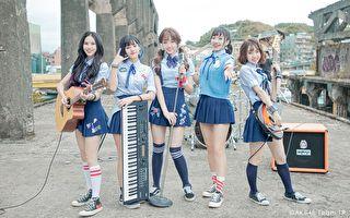 台女團秘密培訓1年 以5人樂團形式出道