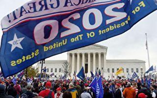 乾元:最高法院驳回德州提诉案的后效应