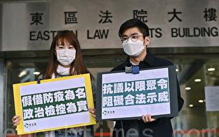 中联办前反国安法遭控限聚令 民主党十六人不认罪