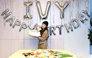 艾薇新歌數位榜三地稱冠 公司策劃驚喜慶生