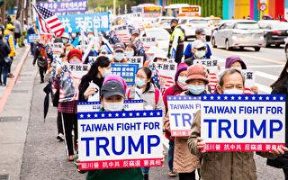 民众台北游行集会:让世界看见台湾挺川普