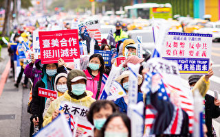 """组图:台北""""铸就正义 守护台湾""""集会游行 标语集锦"""