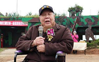 發射古寧頭戰役第一炮 熊震球辭世 享年90歲