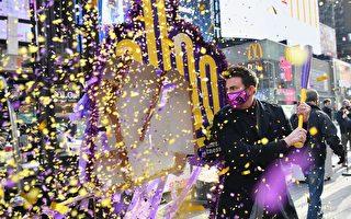 """组图:""""解脱日"""" 纽约人甩掉霉运迎新年"""