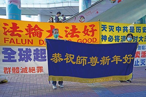 香港法轮功学员新年谢师恩