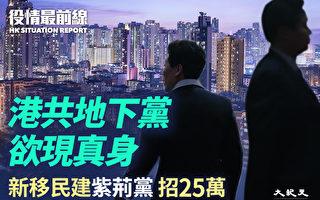 【役情最前线】紫荆党招25万人 港共地下党浮出