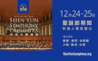 2020聖誕節期間 新唐人播放神韻音樂會