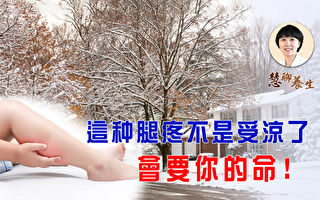 【慧聊养生】这种腿疼不是受凉,会要你的命!