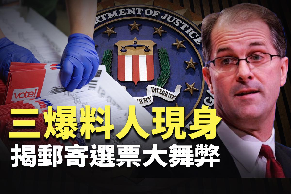 【直播】三名爆料人現身揭郵寄選票舞弊
