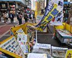 中共黑幫暴力攻擊香港法輪功真相點