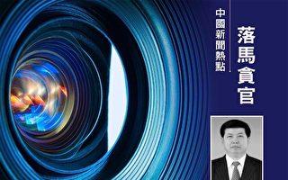 廣東揭陽市人大常委會副主任杜小洋被查