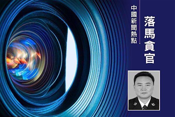 退休半年 云南曲靖前公安副局长汤跃宏被查