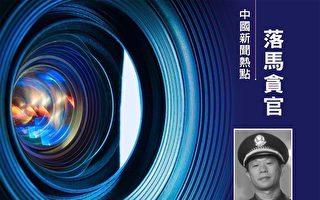 退休近4年 武漢鐵路公安副局長童光明被查