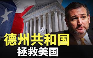 【秦鹏直播】德州诉讼案为何注定改变美国?