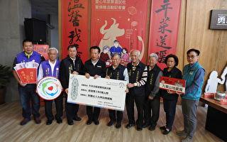 嘉义县举行2021年爱心年菜票选暨捐赠记者会