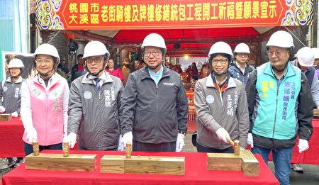 桃园市长郑文灿出席大溪建成商行修复工程竣工典礼。