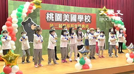 桃园美国学校同学以英文演出表达欢欣心情。