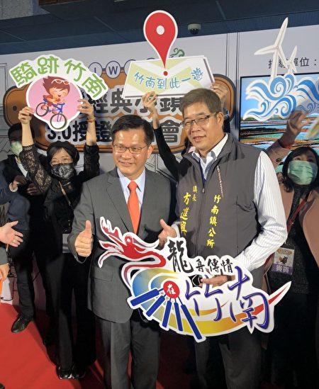 苗县竹南 风光入列2021经典小镇,方进兴镇长亲自出席受奖。