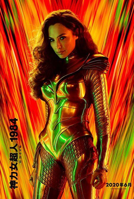 《神力女超人1984》率先於聖誕節在北美電影院與影音串流平台同步上架。