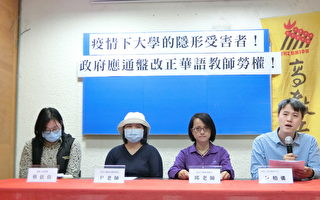疫情下大學的隱形受害者 台教團籲政府改正華教勞權