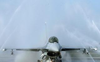 F-16升级进度落后 国防部:未来每月交机3架