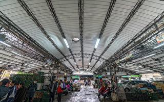 桃園果菜市場屋頂更新    舒適的蔬果批發環境
