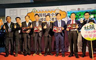 台湾经典小镇 彰县再入选四个成全国最多县市