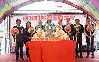 2020桃园黑猪肉大赏  台湾国产猪就是在地味