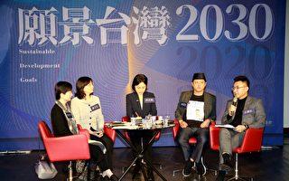 """""""愿景台湾2030""""江启臣盼突破同温层"""
