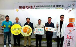 突破疫情限制 台東青農用電商打開新市場