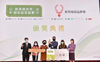 吴凤科大校友团 获经济部创新创业竞赛亚军