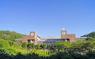 世界绿色大学评比 大叶大学荣登全台私校第一