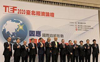 台北经济论坛登场 聚焦台湾经济前景