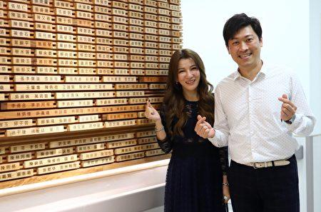 藝人侯昌明、曾雅蘭夫婦在東基盼望樓的馨香牆中找到自己的名字,開心合影。