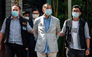 黎智英獲保釋 保釋金逾千萬元