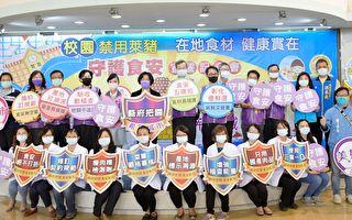 拒绝莱猪进入社区  彰县共同承诺挂保证食安