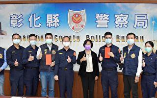 助团圆拦诈骗 彰县长王惠美颁奖表扬有功警察