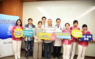 肝癌人口高雄居冠 免疫组合晚期肝癌现曙光