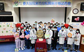 台大新竹分院成功肾脏移植 患者重拾生活品质